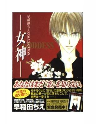 早稲田ちえ「女神」表紙画像